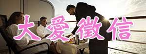 台灣徵信社