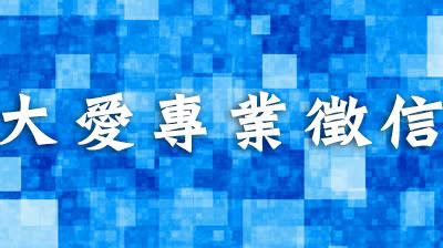 徵信社介紹