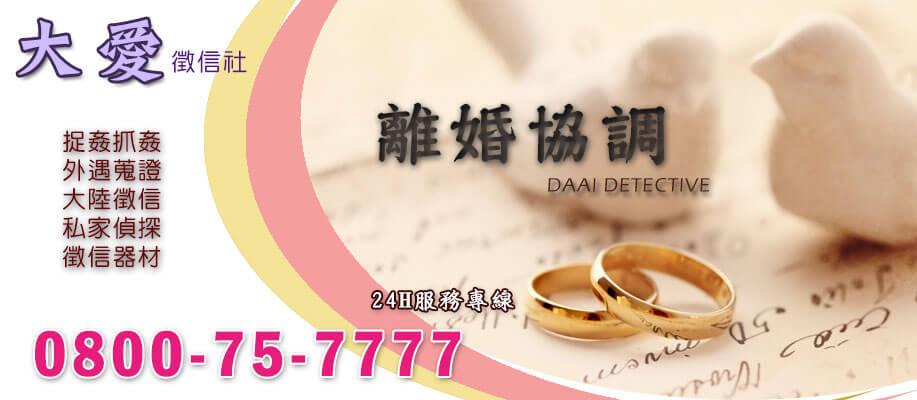 首圖-離婚協調