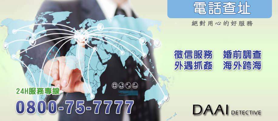 首圖-電話查址